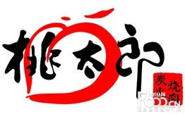 桃太郎火锅