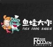 鱼蛙大咖烤鱼