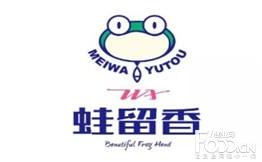 蛙留香美蛙鱼头