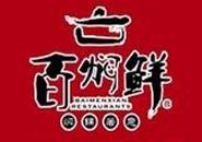 百焖鲜焖锅