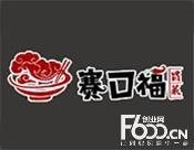 赛口福冒菜