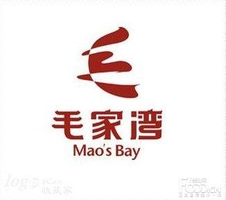 毛家湾饭店