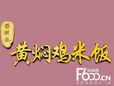 香源斋黄焖鸡