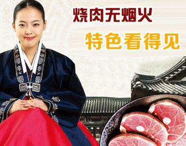 汉釜宫韩式烤肉