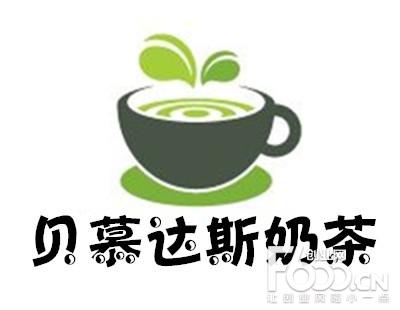 贝慕达斯奶茶