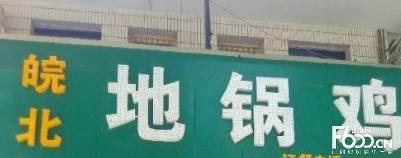 皖北地锅鸡