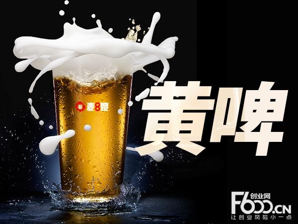 麦8度精酿啤酒加盟