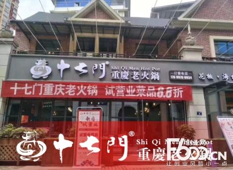 重庆十七门老火锅图片