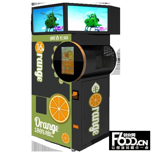 真果之橙鲜榨自动贩卖机