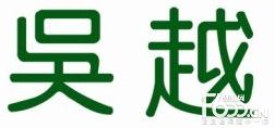 吴越祛痘美容机构