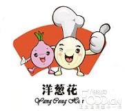 洋葱花自助烤肉