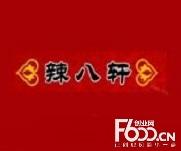 辣八轩干锅烤鱼