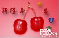 新隆嘉水果超市