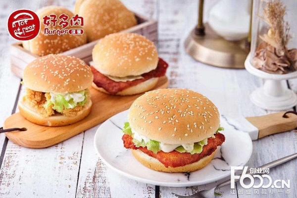 选择哪个汉堡品牌好呢?好多肉汉堡或许不错!