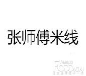 张师傅米线