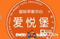 爱悦堡国际早教中心