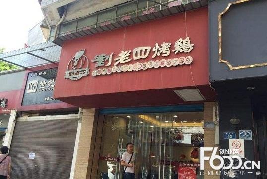 刘老四烤鸡