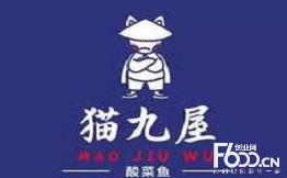 猫九屋酸菜鱼