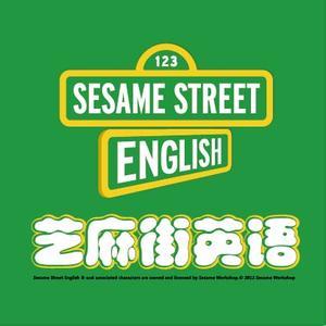 芝麻街少儿英语