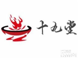 十九堂火锅