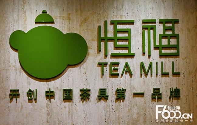 恒福茶业加盟