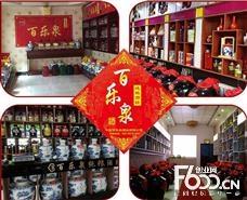 百乐泉酒业