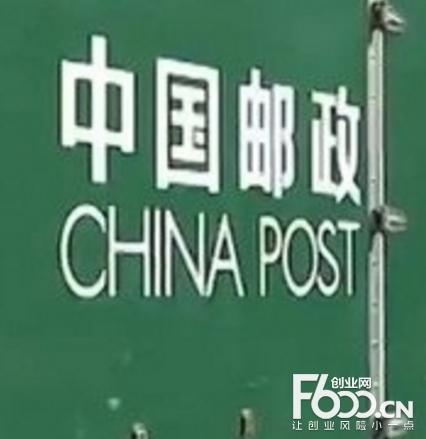中国邮政EMS快递