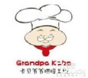 卡贝爷爷烘焙工坊