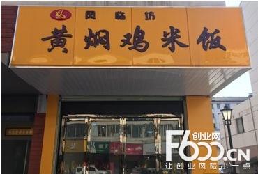 风临坊黄焖鸡米饭(苏州)店