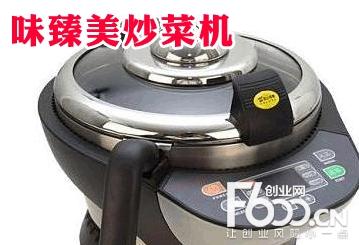 味臻美炒菜机