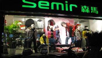 上海森马_为了打造一流的服饰品牌,森马将产品部设在上海,同时聘请来自世界时尚
