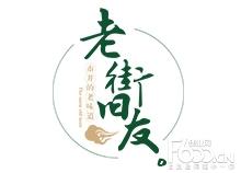 老街旧友市井火锅