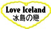 冰岛之恋冰淇淋