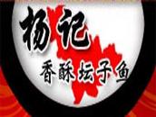 杨记坛子鱼