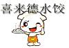 喜来德水饺