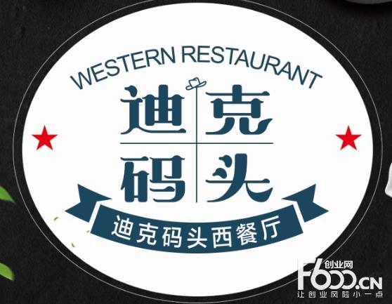 迪克码头西餐厅加盟