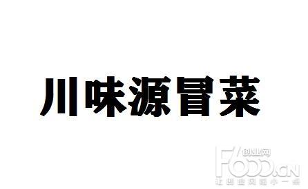 川味源冒菜