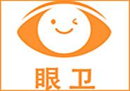 眼卫护眼卫士