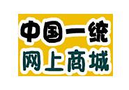 中国一统商务商城