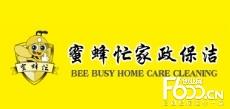 蜜蜂忙家电清洗