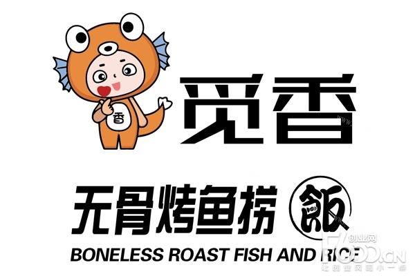 觅香无骨烤鱼饭