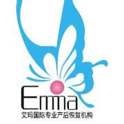 艾玛国际专业产后恢复机构
