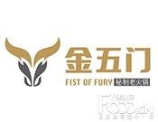 金五门火锅