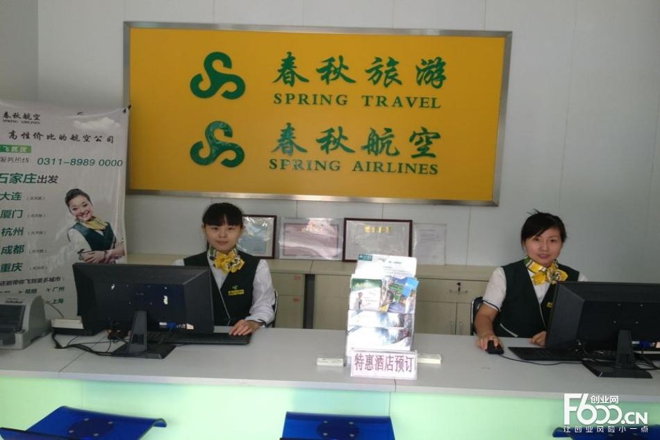春秋国际旅行社