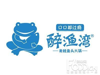 醉渔湾美蛙鱼头火锅