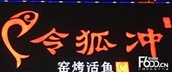 令狐冲烤鱼