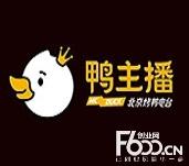 鸭主播烤鸭卷饼