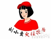 刘小蛮火锅便当