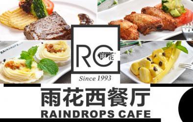 雨花西餐厅