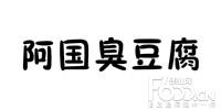阿国臭豆腐